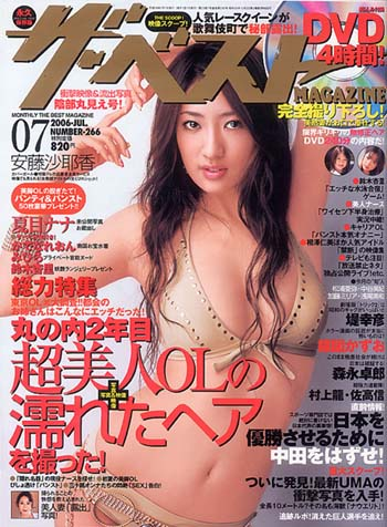 sexo japones